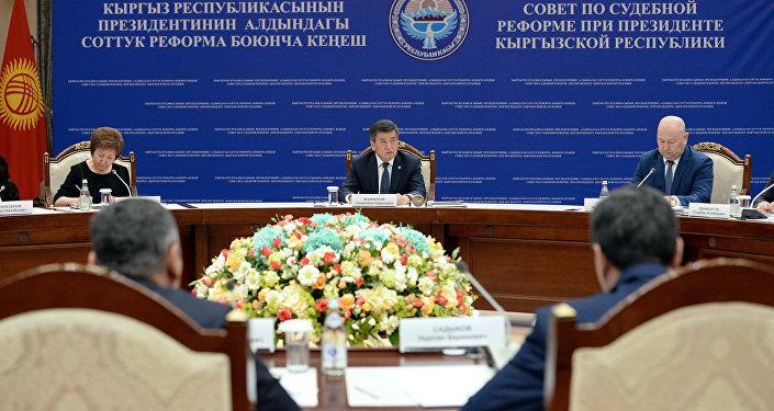 Мындай пикирин президент Сооронбай Жээнбеков Соттук реформа боюнча кеңештин экинчи жыйынында билдирди