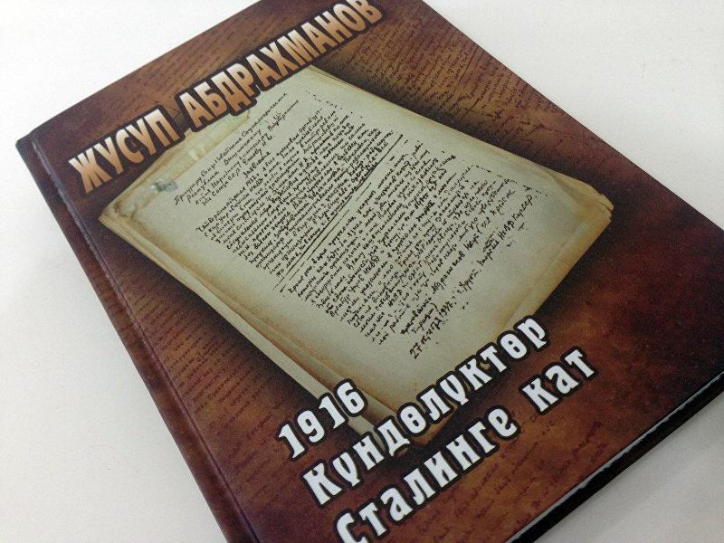 Книга советского государственного и политического деятеля, первого Председателя Совета Народных Комиссаров Киргизской АССР Юсупа Абдрахманова