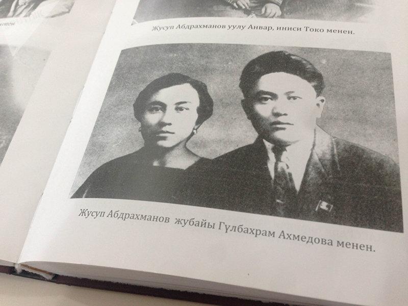 Советский государственный и политический деятель, первый Председатель Совета Народных Комиссаров Киргизской АССР Юсуп Абдрахманов