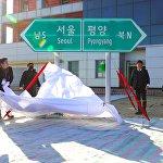 Церемония соединения железных дорог КНДР и Южной Кореи