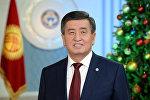 Кыргыз Республикасынын президенти Сооронбай Жээнбеков кыргызстандыктарды Жаңы жыл менен куттуктады