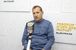 Профессиональный путешественник Алексей Иванцов во время беседы на радио Sputnik