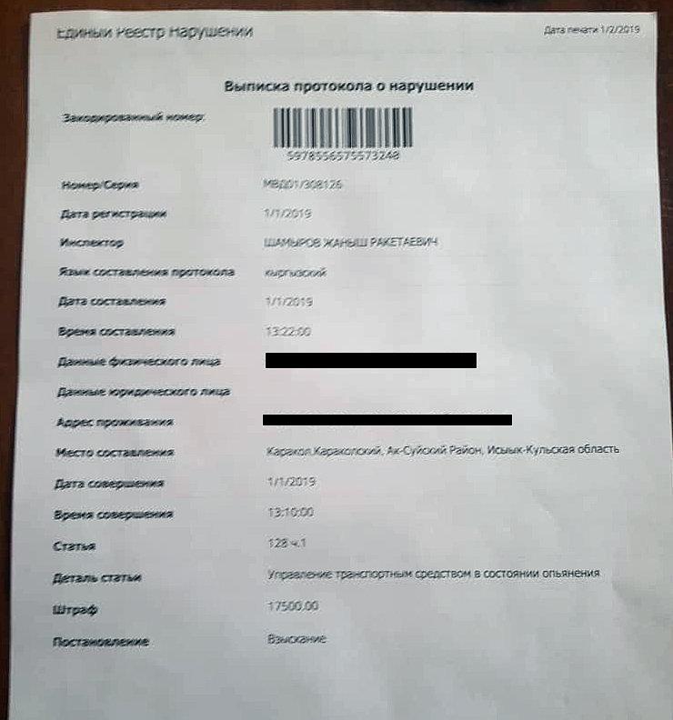В Кыргызстане впервые выписали штраф на 17,5 тысячи сомов за вождение авто в нетрезвом виде