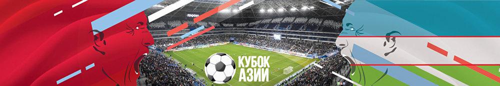 Кубок Азии по футболу 2019