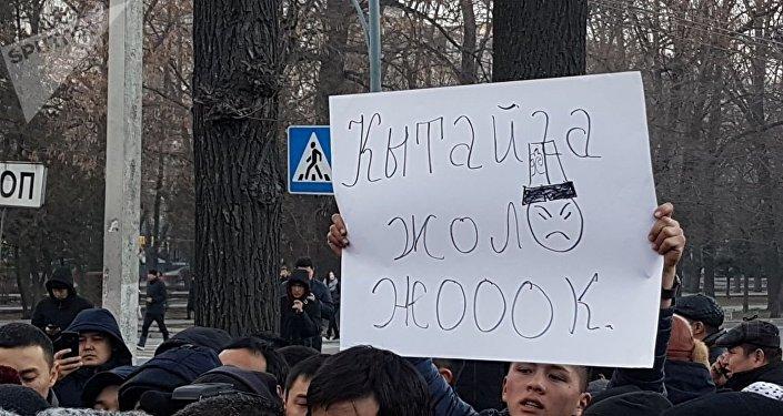 Митинг у здания КТРК в Бишкеке