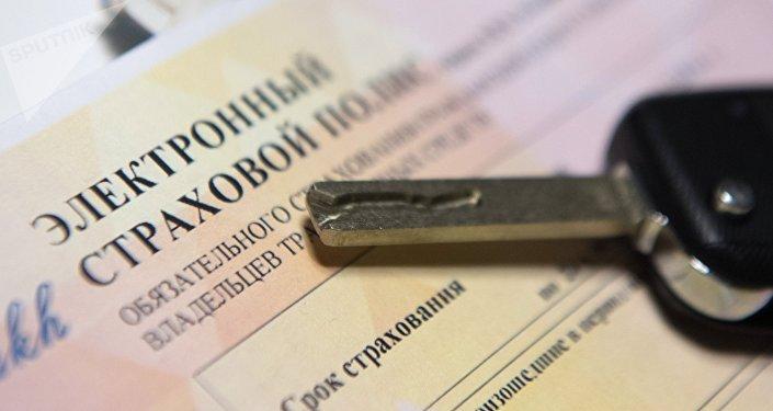 Электронный страховой полис. Архивное фото