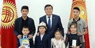 Президент Сооронбай Жээнбеков 2017-жылы 16-январда Чүй облусунун Дача СУ айылында Боинг-747 жүк ташыган учактын кыйрашынан улам жакындарынан айрылган балдар менен жолукту.