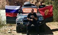 Путешественник из России Павел Глобус в Кыргызстане