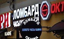 Вывеска Ломбард в Москве