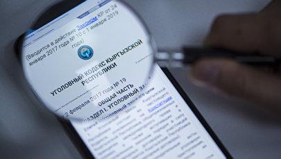 Надпись Уголовный кодекс Кыргызской Республики на экране смартфона