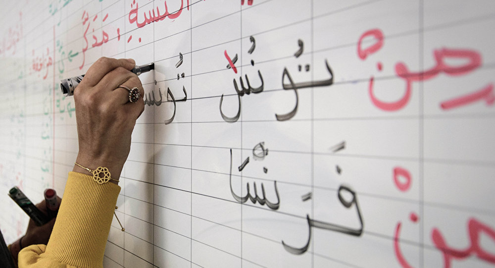 Араб тили. Архивдик сүрөт