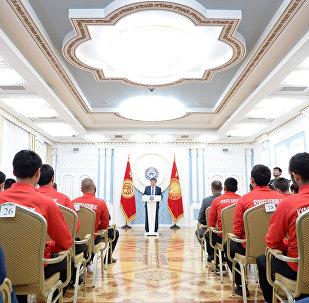 Президент Кыргызской Республики Сооронбай Жээнбеков вручил государственные награды и именные часы Президента КР игрокам и тренерам Национальной сборной страны по футболу. 24 января, 2019 года