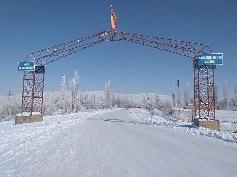 Село Кайынды-Булак в Ак-Талинском районе