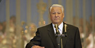 Президент РФ Борис Ельцин. Архивное фото