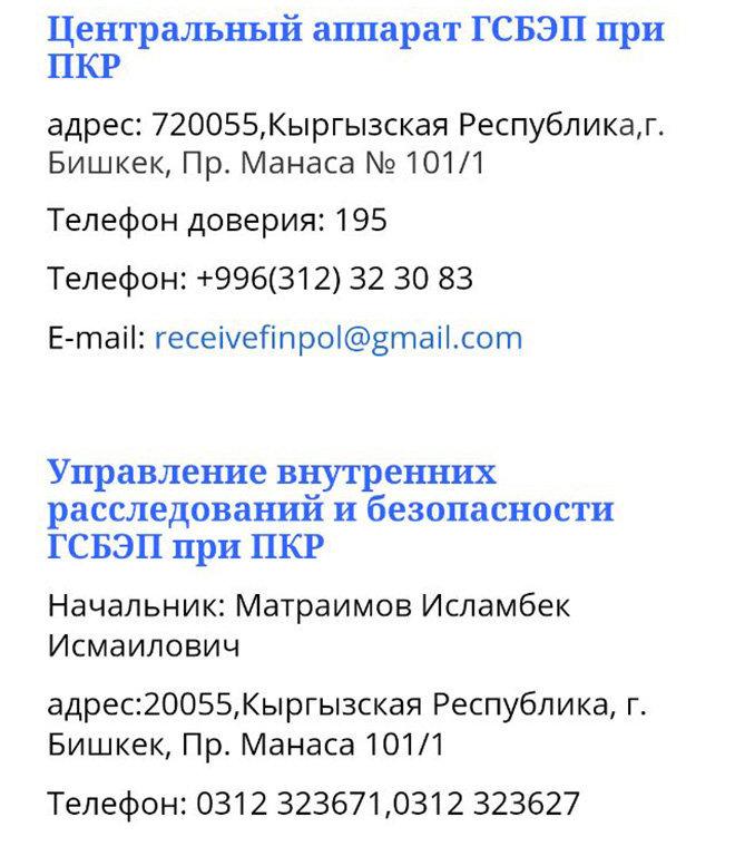 Контактная информация начальника Управления внутренних расcледований и безопасности ГСБЭП при ПКР