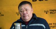 Политолог, ветеран МВД Токтогул Какчекеев во время беседы на радио Sputnik Кыргызстан