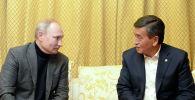 Президент Кыргызстана Сооронбай Жээнбеков и глава РФ Владимир Путин во время неформальной встречи в Сочи. Архивное фото