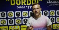 Защитник бишкекского футбольного клуба Дордой Александр Мищенко. Архивное фото