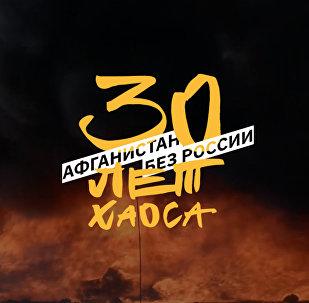 Афганистан без России: 30 лет хаоса