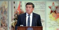 Президент Кыргызской Республики Сооронбай Жээнбеков на торжественном собрании, посвященном 30-летию вывода Советских войск из Афганистана