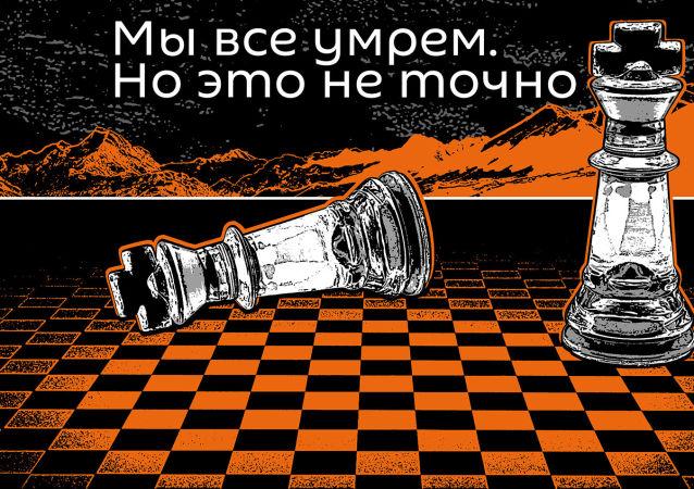 Подкасты РИА Новости. Мы все умрем. Но это не точно