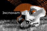 Подкасты РИА Новости. Экспонат