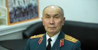 Военный хирург, полковник медицинской службы Кадырбек Токтомбаев во время беседы