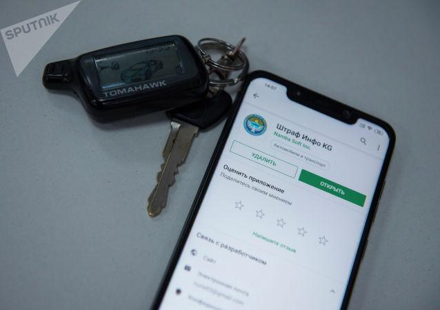 Мобильное приложении Штраф Инфо KG, для проверки штрафов нарушения ПДД