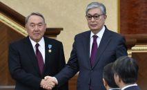 Президент Казахстана Касым-Жомарт Токаев и первый президент Нурсултан Назарбаев. Архивное фото