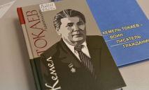 Книга отца нового президента Казахстана Касым-Жомарта Токаева — Кемеля Токаева