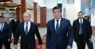 Президент КР Соорбнбай Жээнбеков и глава России Владимир Путин во время встречи в Бишкеке. Архивное фото