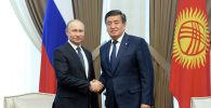 Россия лидери Владимир Путин Кыргызстандын элин жана президент Сооронбай Жээнбеков. Архивдик сүрөт