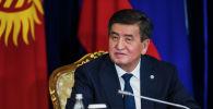 Президент Кыргызстана Сооронбай Жээнбеков