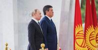 Кыргызстандын президенти Сооронбай Жээнбеков жана Россия лидери Владимир Путин. Архив