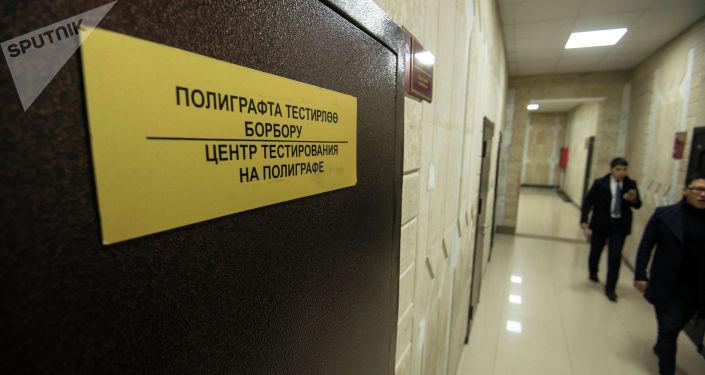 Эту дверь видят все претенденты на высокие должности. За ней — небольшая комната и столик с детектором лжи.