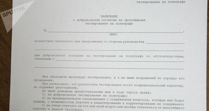 Такой документ подписывают все, кто проходит полиграф-тест.