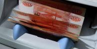 Билеты Банка России номиналом 5000 рублей. Архивное фото