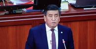 Президент КР Сооронбай Жээнбеков сегодня выступает на заседании Жогорку Кенеша.