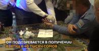 ГКНБ представил видео задержания подполковника милиции, подозреваемого в получении взятки в размере 40 тысяч сомов.