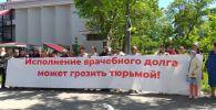 В Бишкеке на акцию протеста вышли сторонники врача Эмиля Макимбетова, арестованного по делу криминательного авторитета Азиза Батукаева