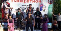 Жалал-Абадда аймактарды өнүктүрүү жылына жана Sputnik Кыргызстан агенттигинин журналисти Исмаил Мамытовдун жаркын элесине арналган панкратион боюнча облустук турнир болуп өттү