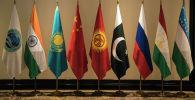 Флаги стран — участниц Шанхайской организации сотрудничества. Архивное фото