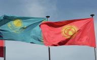 Флаги стран Казахстана и Кыргызстана. Архивное фото
