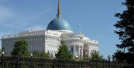 Резиденция президента Республики Казахстан в городе Нур-Султан