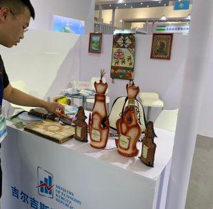 Международная выставка (EXPO) по инвестициям и торговле стран ШОС