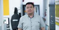 Автоунаа токтотуучу жайлар жана унаа туруктары боюнча Бишкек муниципалдык ишканасынын бөлүм башчысы Кабыл Кыдырмашев