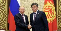 Россиянын лидери Владимир Путин жана президент Сооронбай Жээнбеков. Архивдик сүрөт