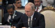Президент РФ Владимир Путин принимает участие в заседании Совета глав государств - членов Шанхайской организации сотрудничества (ШОС) в Бишкеке