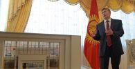 Президент Кыргызской Республики Алмазбек Атамбаев принял группу разработчиков проекта новой экспозиции Государственного исторического музея Кыргызской Республики во главе с министром культуры, информации и туризма Кыргызской Республики Султаном Раевым.