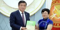 Китайские специалисты написали книгу об истории кыргызов и подарили ее президенту Кыргызстана Сооронбаю Жээнбекову